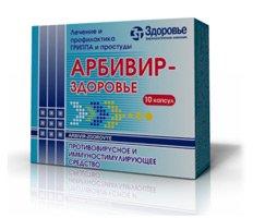 Арбивир инструкция по применению 50 мг