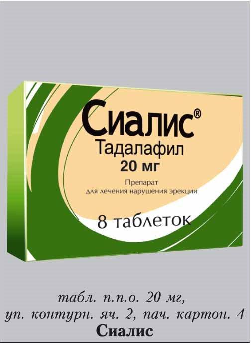 сиалис 20 мг 8